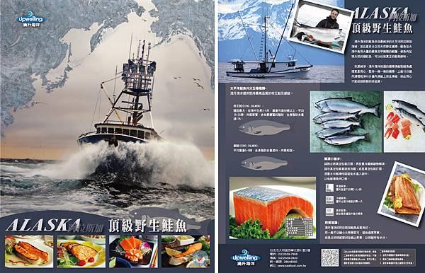 湧升鮭魚DM (2).jpg