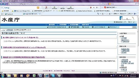 1日本標示規定.jpg