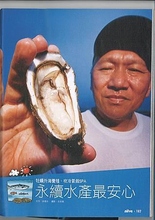 商周介紹湧升海洋生蠔PAGE1.jpg
