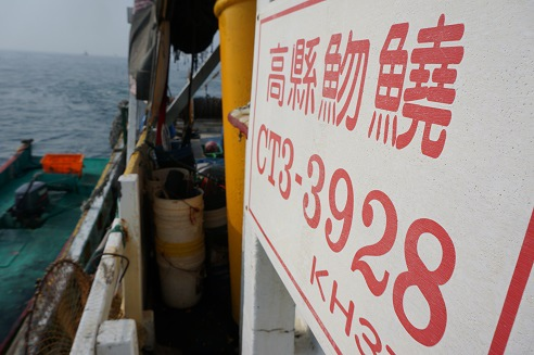 A漁撈執照