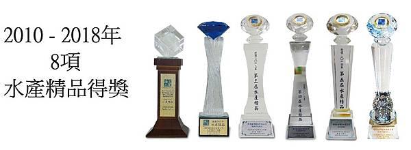 2010-2016水產精品獎.jpg