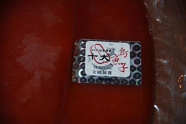 2010烏魚子.JPG