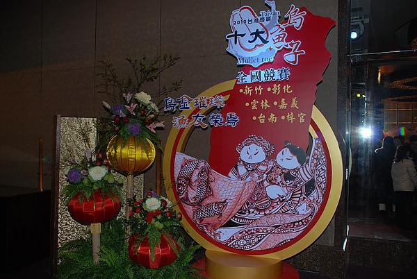 2010烏魚子賽.JPG
