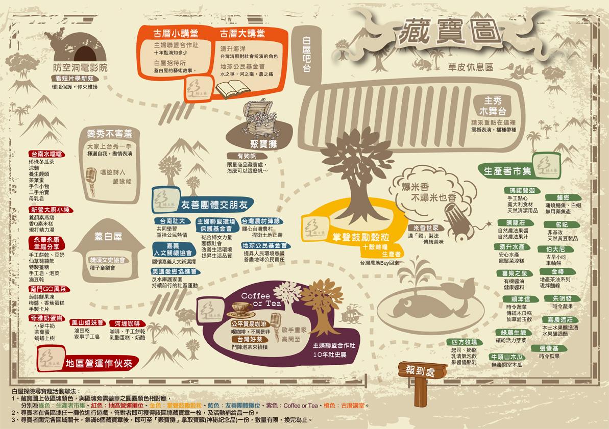 藏寶圖-地圖部分-0330修改預覽.jpg