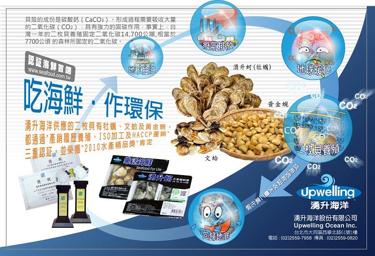 湧升海洋廣告文宣.jpg