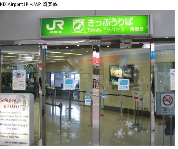 JR pass購買處.JPG
