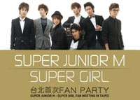 SJM台北首次FAN PARTY.jpg