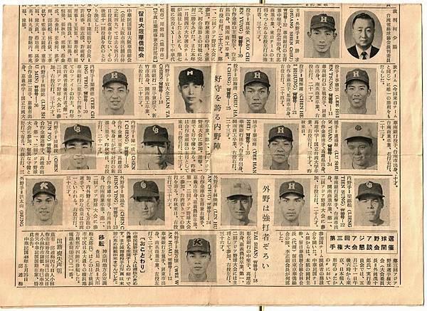 1959年日本剪報.jpg