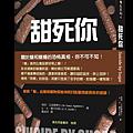 八正文化《甜死你》封面-立體.png