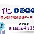 八正書展201203