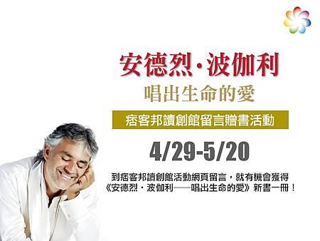 20120427波伽利贈書活動