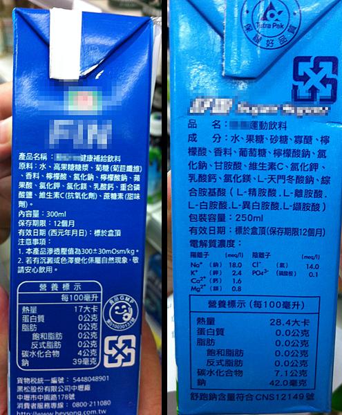 20120717運動飲料