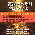 《無上命令:實踐飯水分離陰陽飲食法》封面