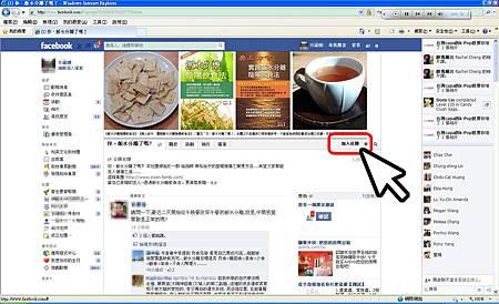 FB飯水分離社團加入畫面