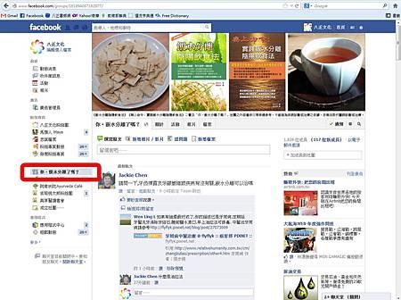 FB社團頁面