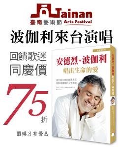 波伽利來台演唱折扣banner-八正官網250x300-2
