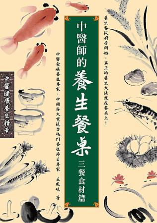《中醫師的養生餐桌:三餐食材篇》封面