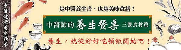中醫師的養生餐桌-八正官網690x190