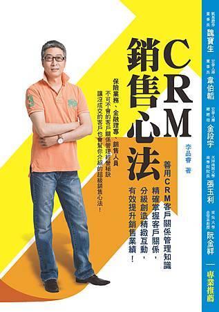 0902CRM銷售心法封面