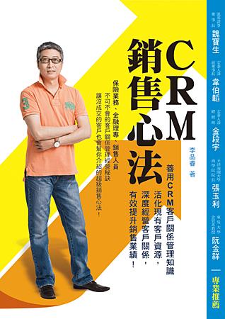 《CRM銷售心法》封面