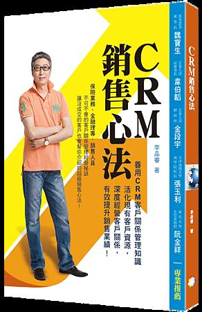 《CRM銷售心法》封面(立體合成)