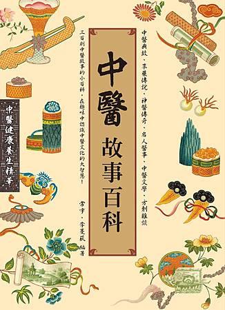 中醫故事百科封面