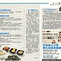 星洲日報報導P3