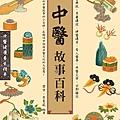 中醫故事百科
