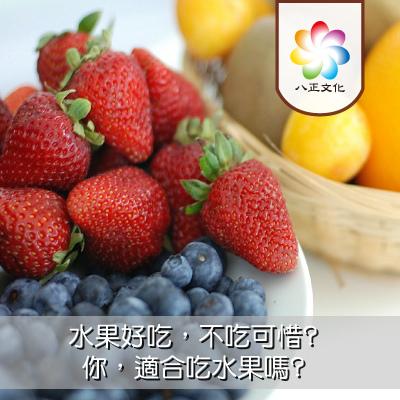 水果怎麼吃