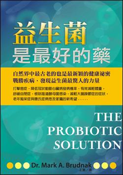 Probiotic.jpg