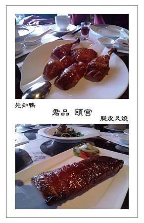 台北,君品,頤宮, 先知鴨、 脆皮叉燒,80分。