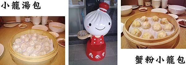 台北,鼎泰豐,小籠湯包、蟹粉小籠包,95分!
