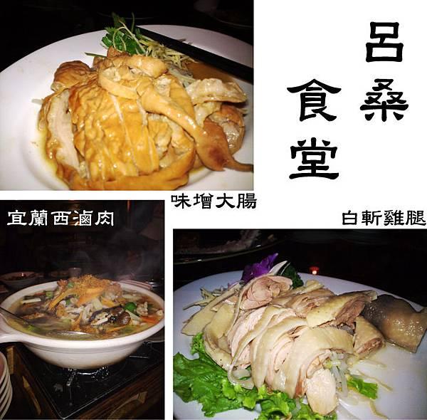 台北,永康街呂桑食堂,白斬雞腿、味增大腸、宜蘭西滷肉,85分。
