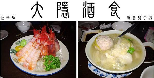 台北,大隱酒食,牡丹蝦、蟹黃獅子頭,85分。