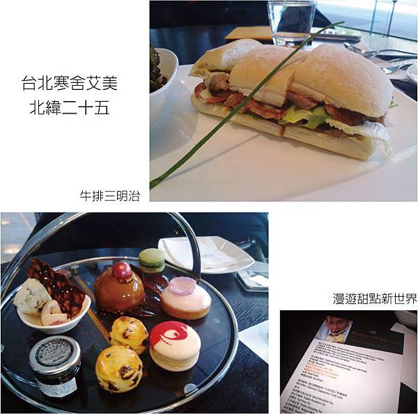 台北,寒舍艾美酒店,北緯二十五,80分。