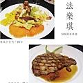 台北,法樂琪SOGO復興館,精緻沙拉吧,95分!