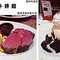 台北,澳美客牛排館,慢烤頂級肋眼牛排,雪球布朗尼,90分!