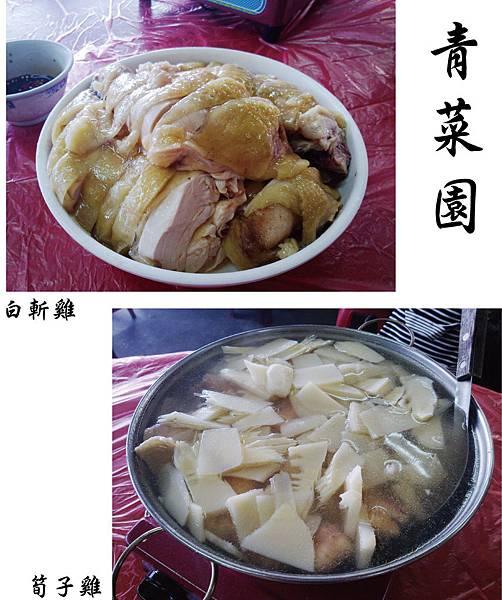 台北,青菜園,白斬雞,筍子雞,95分!