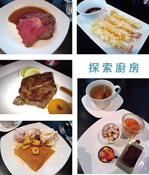 台北,寒舍艾美酒店,探索廚房,95分!