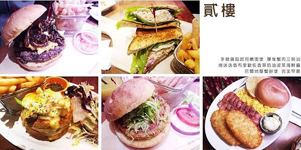 台北,貳樓,手做菌菇起司嫩蛋堡、厚堆蟹肉三明治、烤迷迭香布里歐佐香草奶油波菜海鮮醬、巴爾地摩蟹餅堡、完美早晨,85分。
