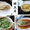台北,鮮魚店,90分!