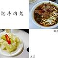 台北,王記牛肉麵,泡菜、紅燒牛肉麵,90分!