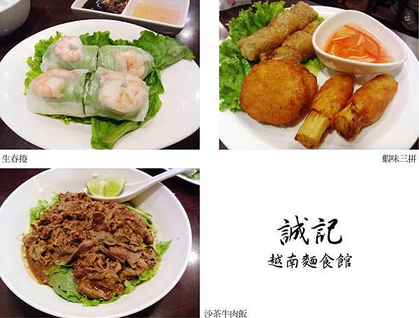 台北,誠記越南麵食館,生春捲、蝦味三拼、沙茶牛肉飯,90分!