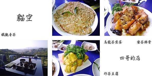 台北,貓空,四哥的店,烏龍茶煎蛋、炸茶豆腐、蜜茶排骨,85分。