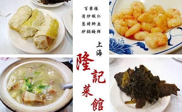 台北,上海隆記菜館,百葉捲、蔥烤鯽魚、清炒蝦仁、砂鍋醃鮮,90分!