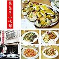 高雄,菜包李小吃部,海鮮料理,95分!