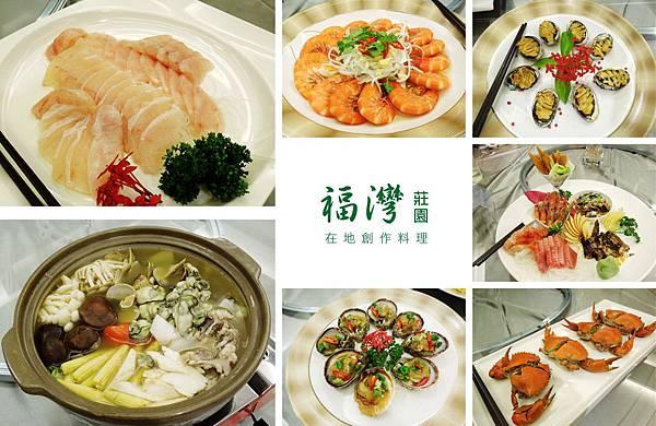 屏東,福灣莊園,海鮮料理,90分!