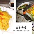 台北,金泰食堂,海膽、無敵蓋飯、烤牛小排,90分!