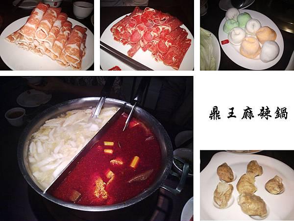 台北,鼎王麻辣鍋,85分。