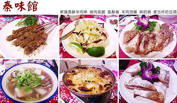 台北,秦味館,新疆香酥羊肉串、嗆肉高麗、風酥雞、羊肉泡饃、麻奶鍋、蒙古炸奶豆腐,85分。